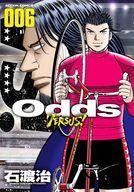 【中古】B6コミック Odds VS!(6) / 石渡治