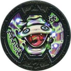 楽天市場妖怪ウォッチ メダル ツチノコパンダの通販