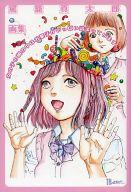 【中古】アニメムック 駕籠真太郎画集 女の子の頭の中はお菓子がいっぱい詰まっています【中古】afb