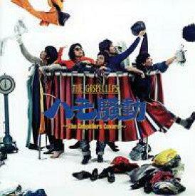 【中古】邦楽CD ゴスペラーズ / ハモ騒動 〜The Gospellers Covers〜[通常盤]