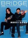 【中古】音楽雑誌 BRIDGE 2000/5 vol.26 ブリッジ