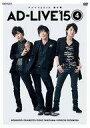 【中古】その他DVD 「AD-LIVE 2015」第4巻(岡本信彦×谷山紀章×鈴村健一)