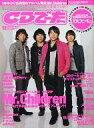 【中古】音楽雑誌 CDでーた Vol.20 No.12 2008年12月号