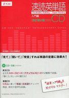 【中古】その他CD 速読英単語 入門編 [改訂第2版]対応CD