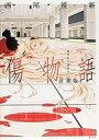 【中古】ライトノベルセット(その他) 未完)物語シリーズ 既刊20巻セット / 西尾維新【中古】afb