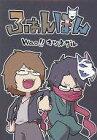 【中古】同人動画 DVDソフト Wao!! キツネザル / ふぁんぽん