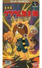 【中古】スーパーファミコンソフト ゲゲゲの鬼太郎 復活!天魔大王 復刻版