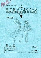 【中古】アニメムック 境界線上のホライゾン 第1話 AR台本【中古】afb
