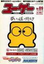 【中古】ゲーム雑誌 ユーゲー 2003/10 NO.09