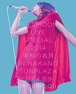 【中古】邦楽Blu-ray Disc moumoon / FULLMOON LIVE SPECIAL 2014 〜中秋の名月〜 IN NAKANO SUNPLAZA 2014.9.9