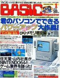 【中古】一般PCゲーム雑誌 マイコンBASIC Magazine 1996年1月号
