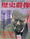 【中古】カルチャー雑誌 歴史群像 1993年8月号 No.8
