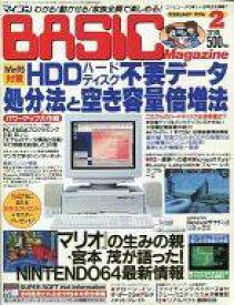 【中古】一般PCゲーム雑誌 マイコンBASIC Magazine 1996年2月号