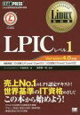 【中古】単行本(実用) ≪コンピュータ≫ LPICレベル1 Ver4.0対応 / 中島能和【中古】afb