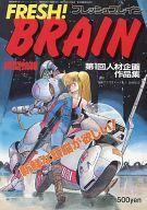 【中古】ホビー雑誌 FRESH! BRAIN 1985年11月号