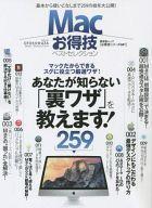 【中古】一般PC雑誌 Macお得技ベストセレクション【タイムセール】