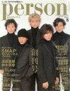 【中古】カルチャー雑誌 月刊アサヒグラフパーソン 2001年5月号 vol.1 no.1 person