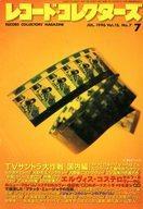 【中古】レコードコレクターズ レコード・コレクターズ 1996/7