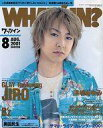 【中古】音楽雑誌 WHAT'S IN? 2001/8