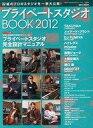 【中古】音楽雑誌 プライベートスタジオBOOK 2012