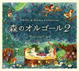 【中古】BGM CD 森のオルゴール2 〜ジブリ&ディズニー・コレクション