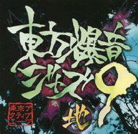 【中古】同人音楽CDソフト 東方爆音ジャズ9 / 東京アクティブNEETs