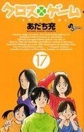 【中古】少年コミック ランクB)クロスゲーム 全17巻セット(限定版含む) / あだち充 【中古】afb