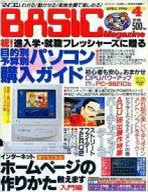 【中古】一般PCゲーム雑誌 付録付)マイコンBASIC Magazine 1996年4月号