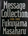 【中古】パンフレット パンフ)Message Collection Fukuyama Masaharu 1990-1995