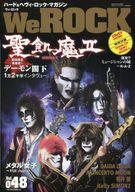 【中古】音楽雑誌 DVD付)We ROCK 2015年9月号 Vol.048【タイムセール】