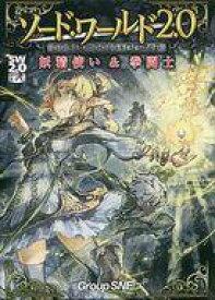 【中古】ボードゲーム ソード・ワールド2.0 RPGスタートセット 拡張パック 妖精使い&拳闘士