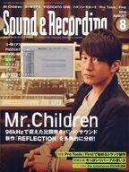 【中古】音楽雑誌 Sound & Recording Magazine 2015年8月号