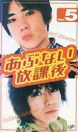 【中古】邦TV VHS あぶない放課後 Vol.5