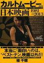 【中古】ムックその他 ≪芸術・アート≫ カルトムービー本当に面白い日本映画1981-2013