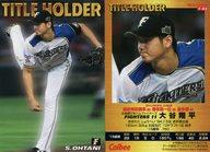 【中古】スポーツ/タイトルホルダーカード/2016プロ野球チップス第1弾 T-03 [タイトルホルダーカード] : 大谷翔平