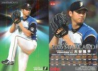 【中古】スポーツ/スターカード/2016プロ野球チップス第1弾 S-04 [スターカード] : 大谷翔平
