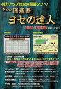 【中古】WindowsXP/Vista/7/8/8.1/10 CDソフト NEW 囲碁塾 ヨセの達人 級位者-有段者編
