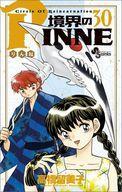 【中古】少年コミック 境界のRINNE(30) / 高橋留美子