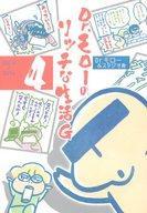 【中古】その他コミック Dr.モローのリッチな生活 G(4) / Dr.モロー