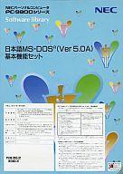 【中古】PC-9801 3.5インチソフト 日本語MS-DOS(Ver5.0A)基本機能セット