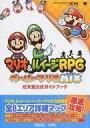 【中古】攻略本 3DS マリオ&ルイージRPG ペーパーマリオMIX 任天堂公式ガイドブック【中古】afb