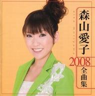 【中古】演歌CD 森山愛子 / 森山愛子 2008全曲集