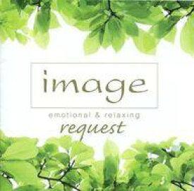 【中古】BGM CD image request emotional & relaxing