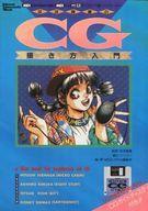 【中古】MSX2/MSX2+/MSXturboR 3.5インチソフト ほほ梅磨のCG描き方入門