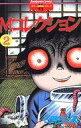 【中古】少女コミック Mコレクション(2) / 日野日出志