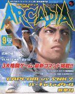 【中古】アルカディア 付録付)月刊アルカディア 2001/9(別冊付録1点)