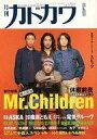 【中古】カルチャー雑誌 月刊カドカワ 1997/6