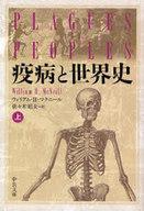 【中古】文庫 ≪日本文学≫ 疫病と世界史 上 / W・H・マクニール【中古】afb