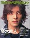 【中古】音楽雑誌 付録付)NewsMaker 2002/3 No.162(別冊付録1点) ニューズメーカー