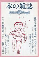 【中古】カルチャー雑誌 本の雑誌 25【タイムセール】
